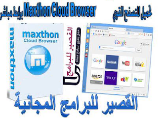 Maxthon Cloud Browser 2018