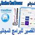 تحميل المتصفح القوي Maxthon Cloud Browser 2018 برابط مباشر