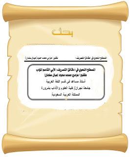 المصطلح النحوي في دقائق التصريف لأبي القاسم المؤدب - عزمي محمد عيال سلمان