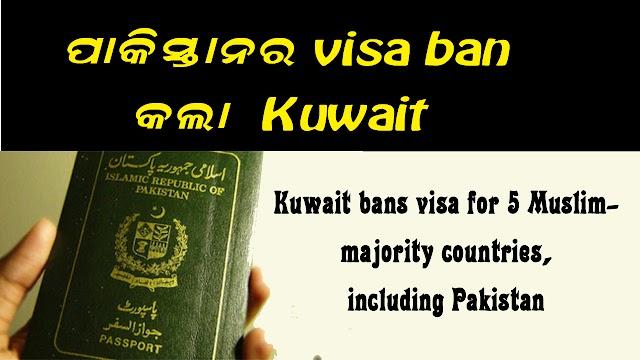 Kuwait bans visa for 5 Muslim-majority countries including Pakistan