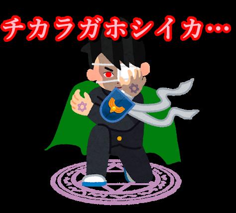 アニメ「盾の勇者の成り上がり」8話感想:敗北者メンタルで厨二病覚醒wwwww