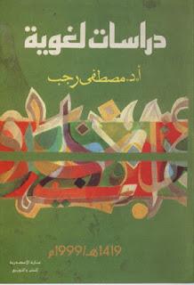حمل كتاب دراسات لغوية - مصطفى محمود أحمد رجب