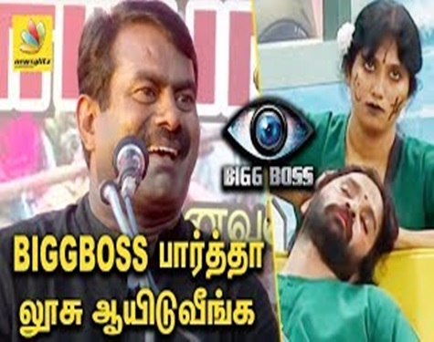 You will go insane watching Bigg Boss : Seeman Speech