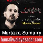 http://www.humaliwalayazadar.com/2016/10/murtaza-sumairy-nohay-2017.html