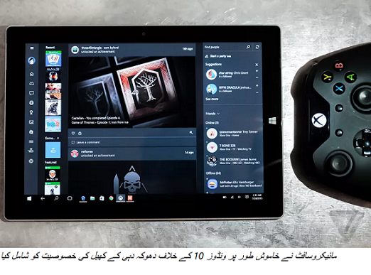 Microsoft quietly added a betrayal game against Windows 10  technologypk latest tech news