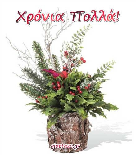 Χρόνια Πολλά Χριστουγεννιάτικα