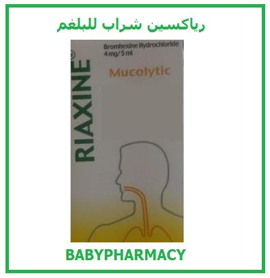 جرعة رياكسين شراب للأطفال Riaxine أدوية الأطفال و الرضع اسئلة و اجابات