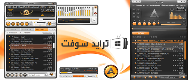 واجهة برنامج AIMP