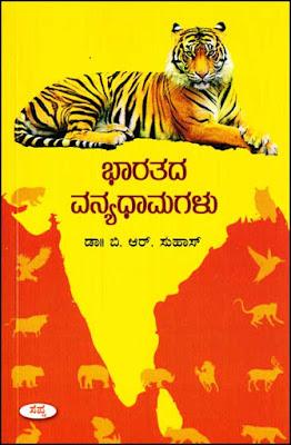http://www.navakarnatakaonline.com/bharatada-vanyadhamagalu