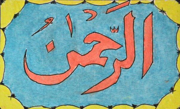 Gambar Kaligrafi Asmaul Husna Mudah Berwarna Ideku Unik