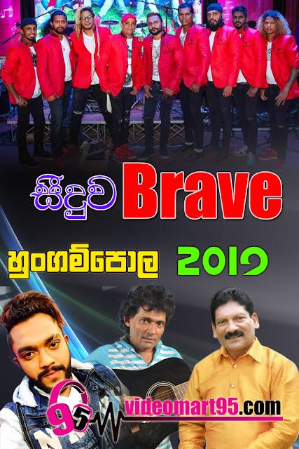 SEEDUWA BRAVE LIVE INHUNGAMPOLA 2019