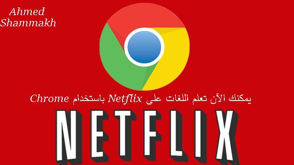 يمكنك الآن تعلم اللغات على Netflix باستخدام Chrome