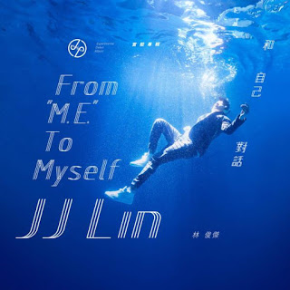 JJ Lin 林俊傑 - Roll On 你,有沒有過(Nǐ, yǒu méiyǒuguò) Lyric with Pinyin