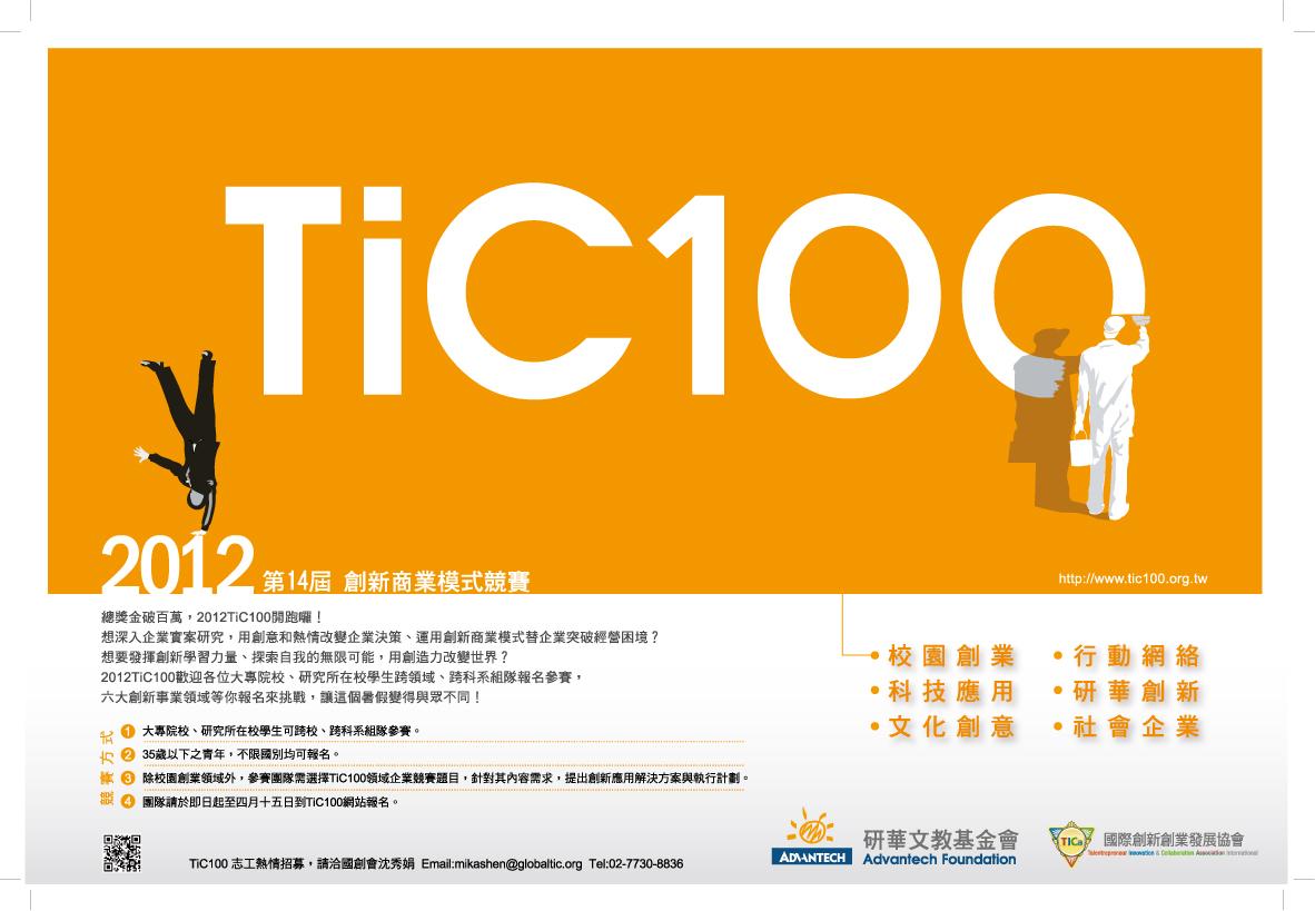臺灣社會企業創新創業學會: 【代發】Tic 100創新商業模式競賽活動開始~