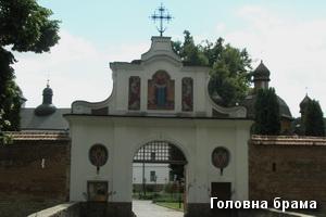 В'їзна брама монастиря
