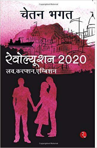 Free Download Chetan Bhagat Books PDF and Ebook ~ All ...