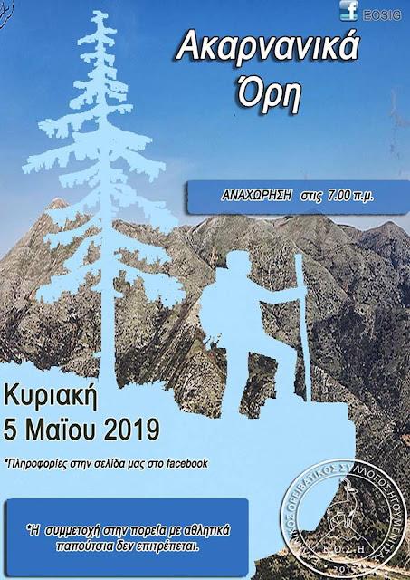 Στα Ακαρνανικά Όρη ο Ορειβατικός Σύλλογος Ηγουμενίτσας