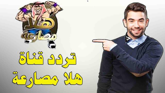 تردد قناة هلا مصارعة على النايل سات بعد التعديل 2018