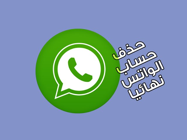 تحذير هام: احذف حسابك في واتس اب Whatsapp قبل تغيير رقم هاتفك