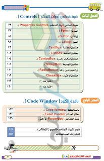 توزيع منهج الحاسب الآلي للصف الثالث الإعدادى الترم الأول 2017