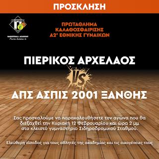 ΣΦΚ Πιερικός Αρχέλαος - ΑΠΣ Ασπίς 2001 Ξάνθης