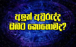 Astrology Forecast for Sinhala New Year 2017