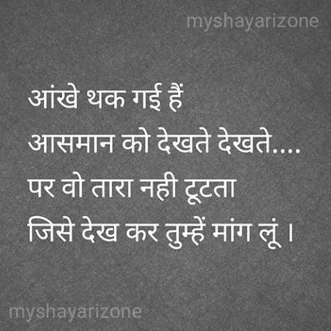 Sad Shayari Lines Love Emotional SMS