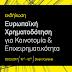 """Εκδήλωση """"Ευρωπαϊκή Χρηματοδότηση για Καινοτομία & Επιχειρηματικότητα"""""""