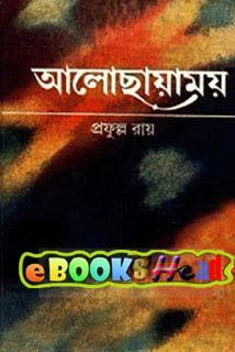 Alochhayamoy by Prafulla Roy