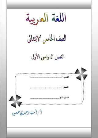 أقوى بوكلت شرح وتدريبات اللغة العربية للصف الخامس الإبتدائى الترم الأول 2017