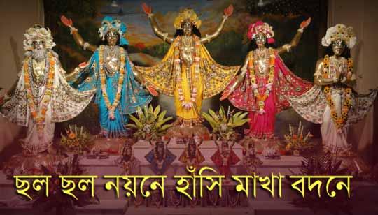 Cholo Cholo Noyone Bangla Baul Song
