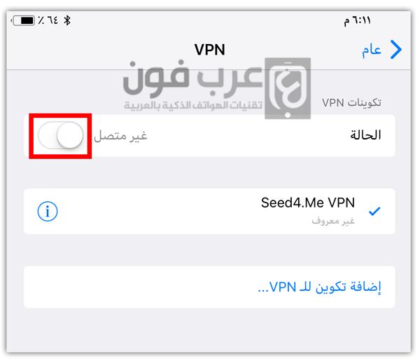 زر اتصال ب VPN