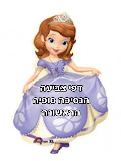 הנסיכה סופיה הראשונה לצביעה