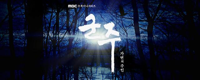 君主-假面的主人-主君的面具-線上看-戲劇簡介-人物介紹-MBC