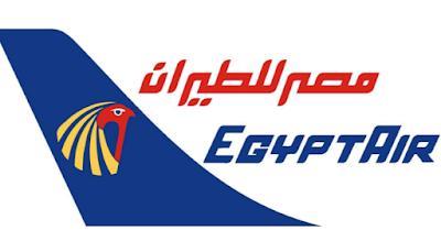 اعلان مصر للطيران للطلاب والخريجين والتقديم بدايه من 1 ابريل 2016