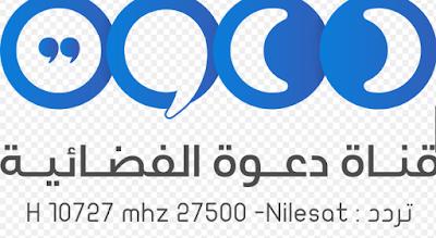 تردد قناة دعوة السلفية الجديد علي النايل سات