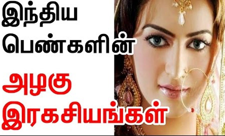 Know the Best Beauty Secrets of Indian Women