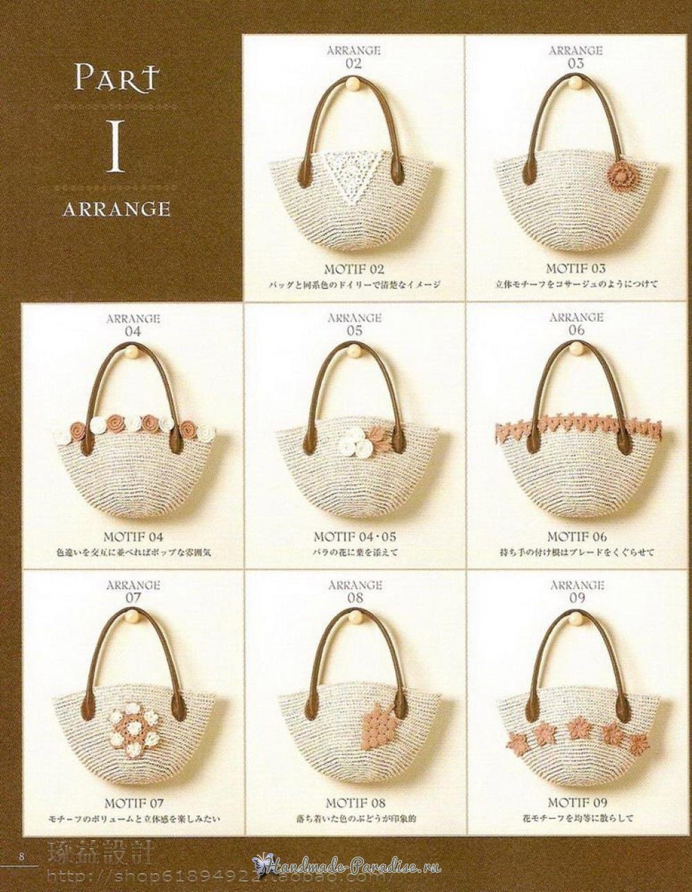 Вязание сумок из полиэтиленовой пряжи. Японский журнал (7)