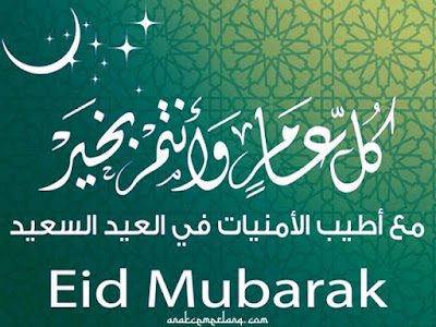 eid mubarak card arabic calligraphy