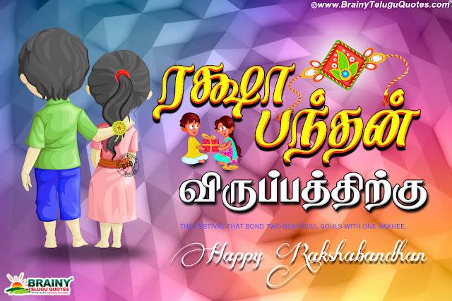 best rakshabandhan greetings, rakhi pournami wallpapers quotes in Tamil, Tamil Rakhi Greetings