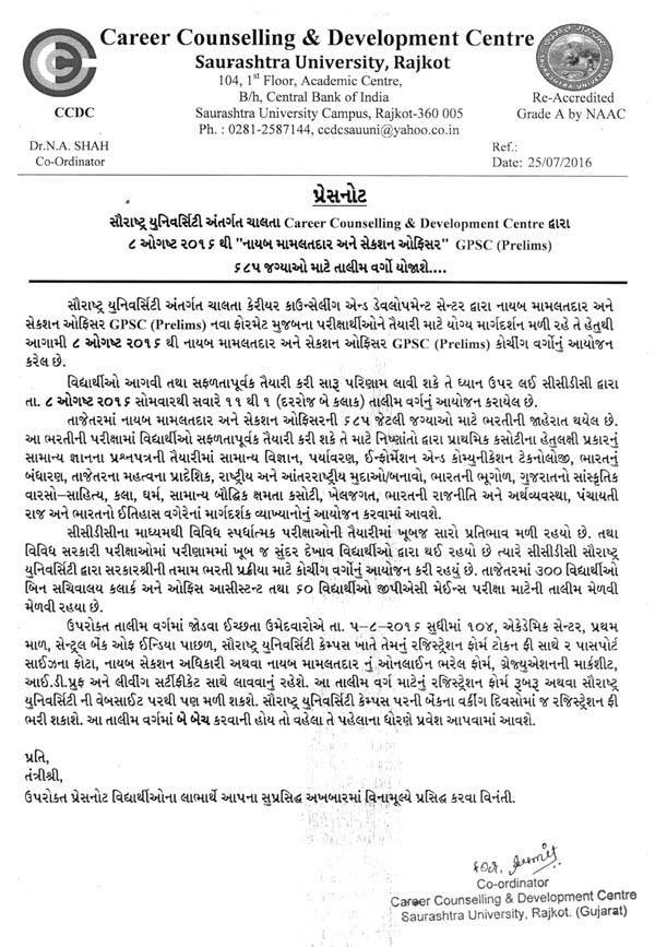 Saurashtra University Coaching Class Notification For Section Officer / Dy. Mamlatdar Exam 2016