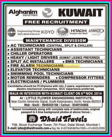 Alghanim Kuwait Jobs Kuwait Gulf Jobs For Malayalees