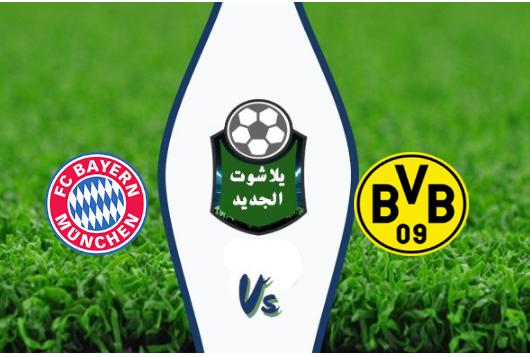 نتيجة مباراة  بايرن ميونخ وبروسيا دورتموند اليوم 03-08-2019 كأس السوبر الألماني
