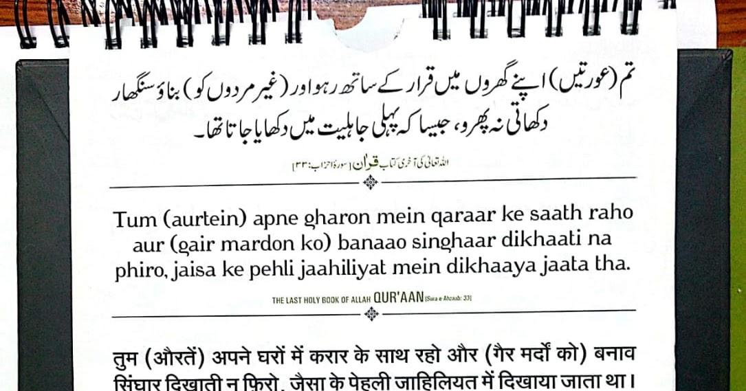 Daily+Quran+Hadees-30th+Shabaan+1440,+Hijri-6th+May+2019