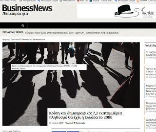 http://www.businessnews.gr/article/113375/krisi-kai-dimografiko-72-ekatommyria-plithysmo-tha-ehei-i-ellada-2080