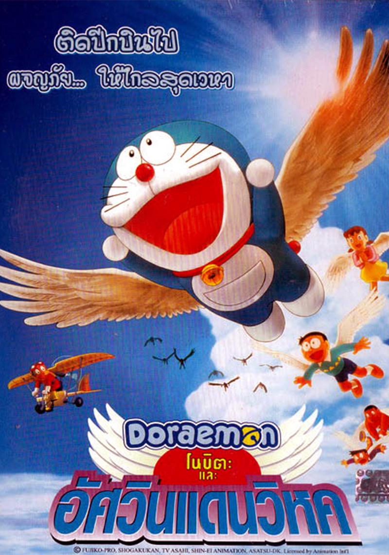 doraemon nobita and the winged braves ���������������� ������ �����������