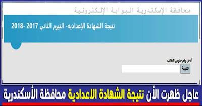 ظهرت الآن نتيجة الشهادة الأعدادية 2018 محافظة الأسكندرية الترم الثاني برقم الجلوس اعرف نتيجتك من هنا