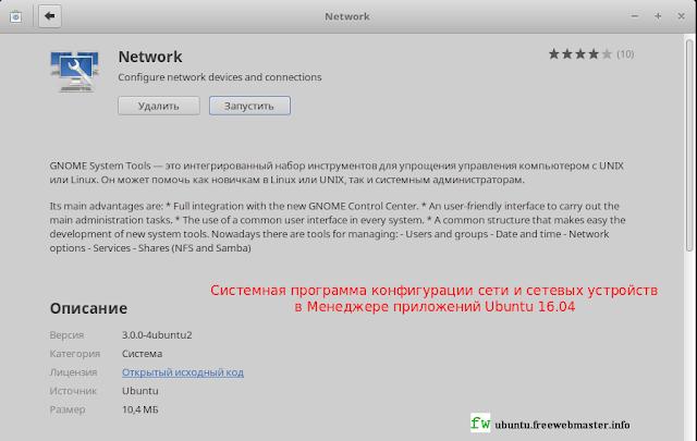 Системная программа конфигурации сети и сетевых устройств в Менеджере приложений Ubuntu 16.04