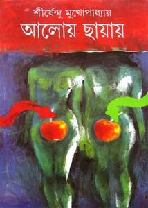 Aloy Chhayay by Shirshendu Mukhopadhyay ebook