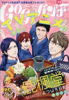 """Adaptación anime para el maga """"Rokuhodo Yotsuiro Biyori"""" de Yu Shimizu"""